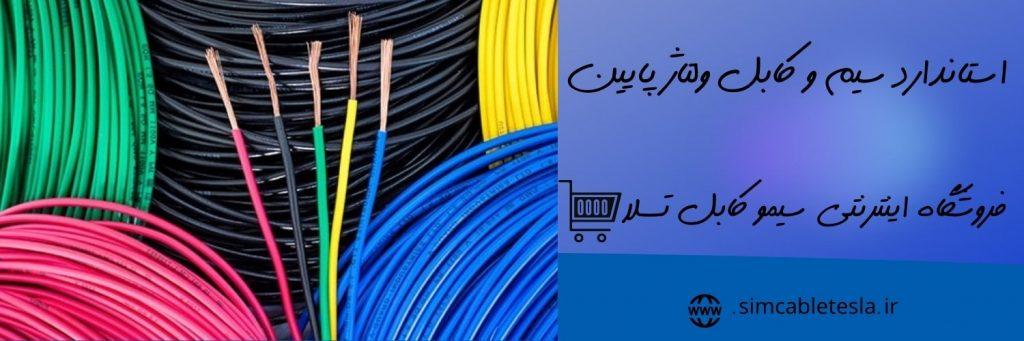استاندارد سیم و کابل ولتاژ پایین