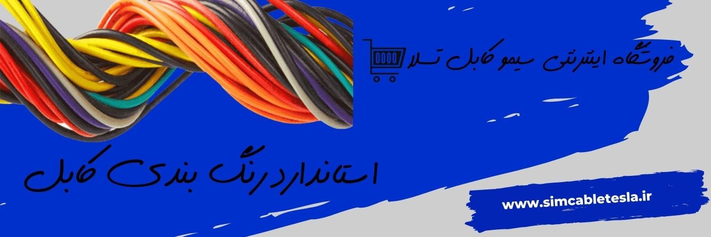 استاندارد رنگ بندی کابل